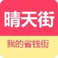 晴天街优惠券v2.2.4安卓版