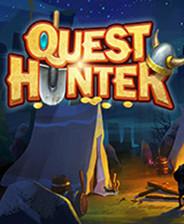 使命猎人(Quest Hunter)