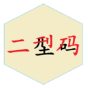 二型码输入法app手机版
