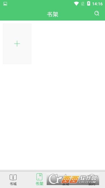 若兰阅读 1.1.7安卓版
