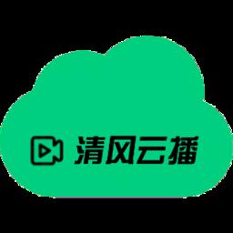 清风云播appv1.0.4 安卓版