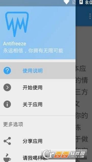 防冻结软件(Antifreeze) v1.1 最新安卓版