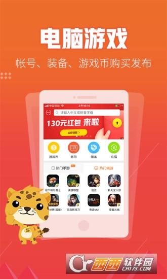 5173游戏交易平台app V8.3.0 官方安卓版