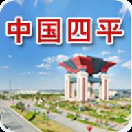 四平市政府app