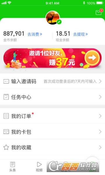 伴头条(阅读赚钱)app 1.0.0安卓版