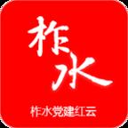 柞水党建app