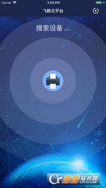 飞鹅云平台app 1.0官方版
