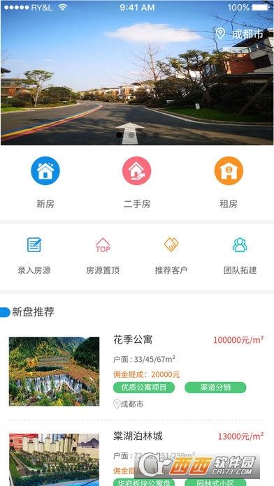 房源公社苹果版 1.0.0
