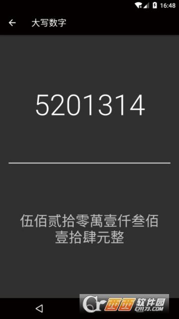 便捷计算器app v1.0