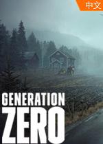 零世代Generation Zero简体中文硬盘版