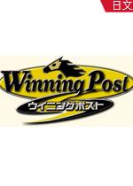 赛马大亨9(Winning Post 9)