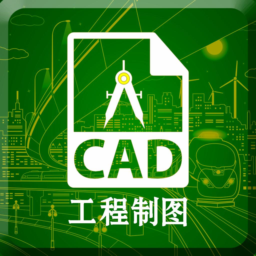 CAD快速看图制图