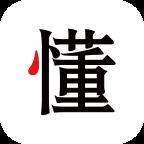 懂行app(常识交换相助平台)