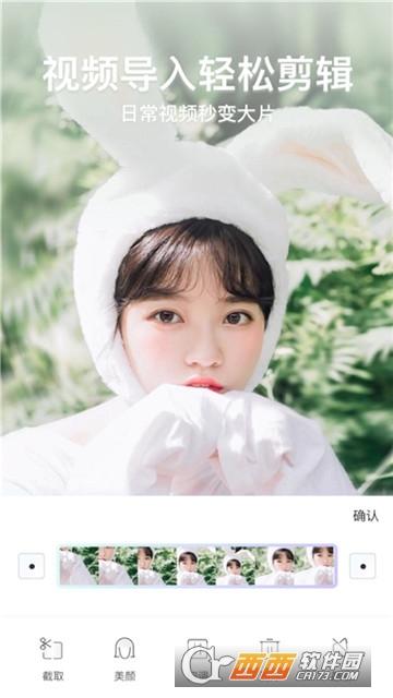 Panda Face Changer照片编辑器 v3.9 安卓版