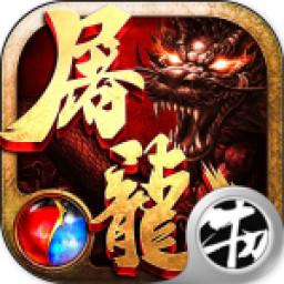 热血传奇之屠龙BT变态版v1.0.0 安卓版
