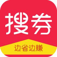 搜券(优惠券搜索)app1.3.5安卓版