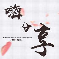 嗨分享QQ工具箱app