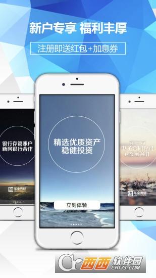东金秀财 4.0.2安卓版