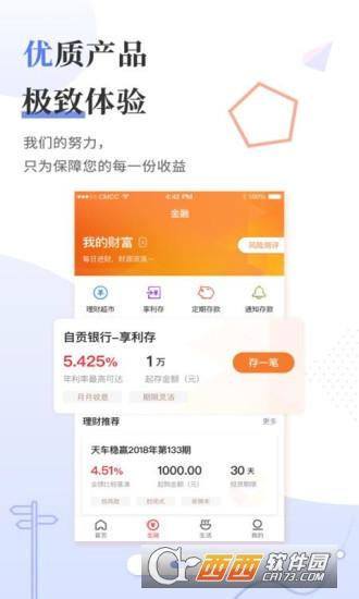 自贡银行个人手机银行app