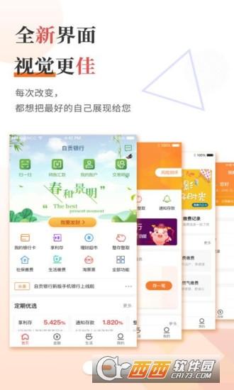 自贡银行个人手机银行app 2.1.0 安卓版