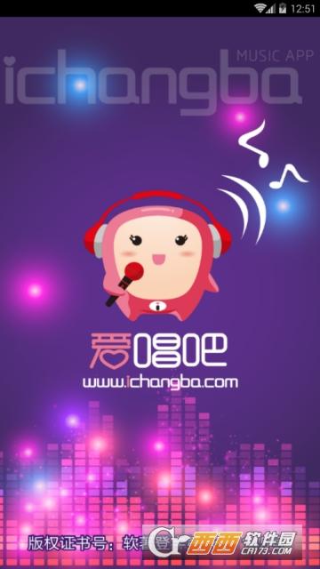 爱唱吧app 2.25安卓版