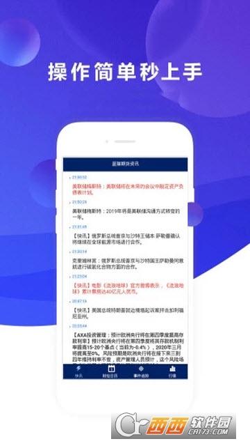 蓝猫期货资讯 v1.5.2