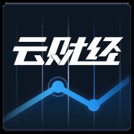 云财经股票appV7.6.1安卓版