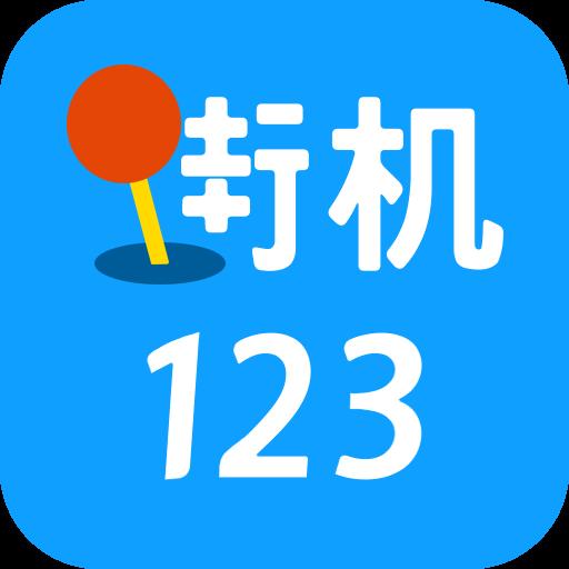 街机123appv9.9.9安卓版