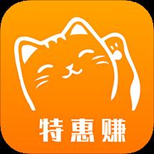 特惠赚app1.0.9安卓版