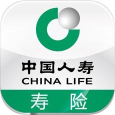 中国人寿寿险ios版