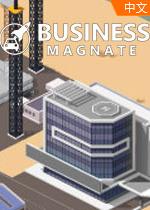 商业巨头Business Magnate 简体中文硬盘版