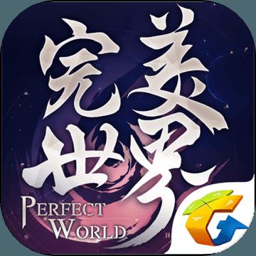 完美世界正版手游v1.221.1