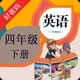 pep小学英语四下app