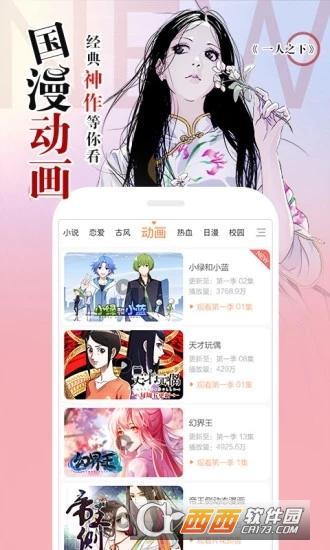 腾讯动漫app免费 V7.21.8安卓版