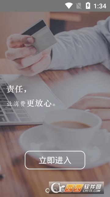 码帮全支付app 1.0.0安卓版