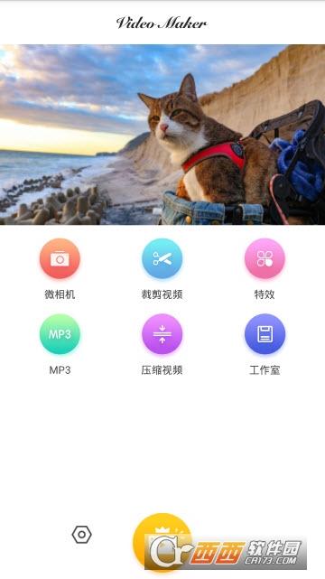 口袋视频全能剪辑app v3.0.0安卓版