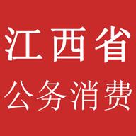 江西省公务消费监管系统app(三公消费系统)
