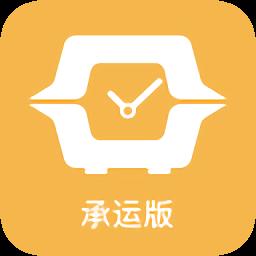 快车智网承运版app