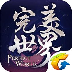 完美世界手机qq登录版v1.221.1安卓版