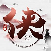 江湖群侠传超V版v1.0