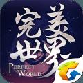完美世界九游版v1.221.1安卓版