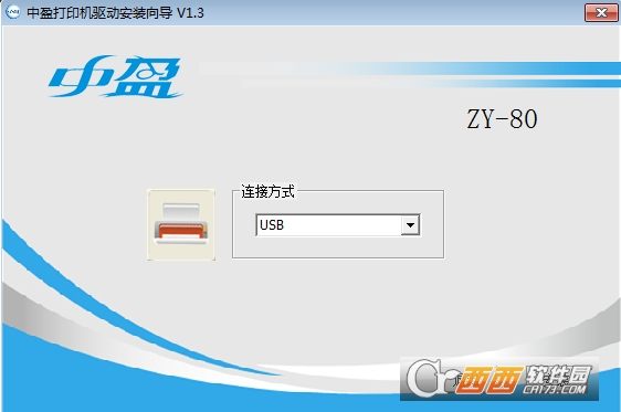 中盈ZY-80打印机驱动 1.3官方版