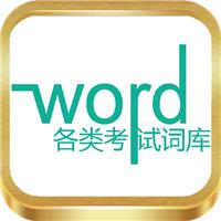 我的词库app安卓版