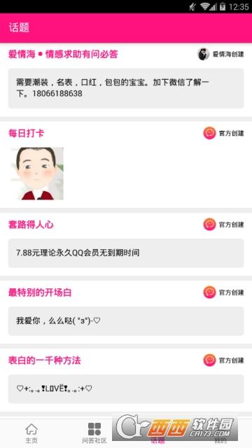 情侣助手app