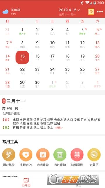 云朵万年历app