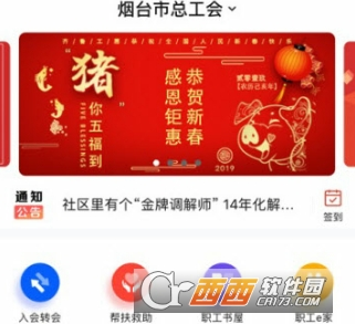 山东省总工会(齐鲁工惠官网app)