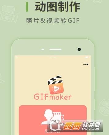 GIF图片视频制作