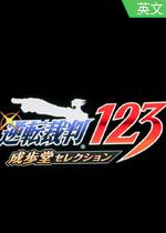逆转裁判123:成步堂选集PC硬盘版