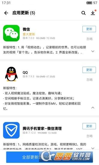 腾讯应用宝 V7.7.3 官方安卓版