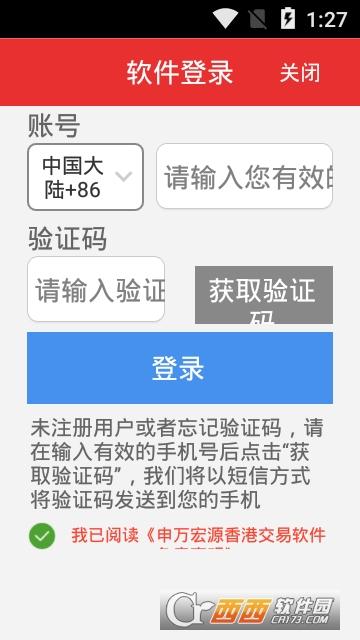 申万宏源香港智易赢app 1.0.1大发快三官网